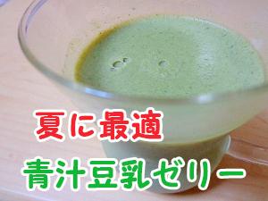 aojiru_soy_milk_jelly
