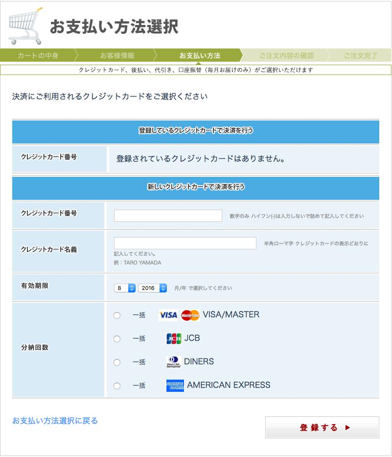 藍の青汁のお支払い方法選択(クレジットカード)