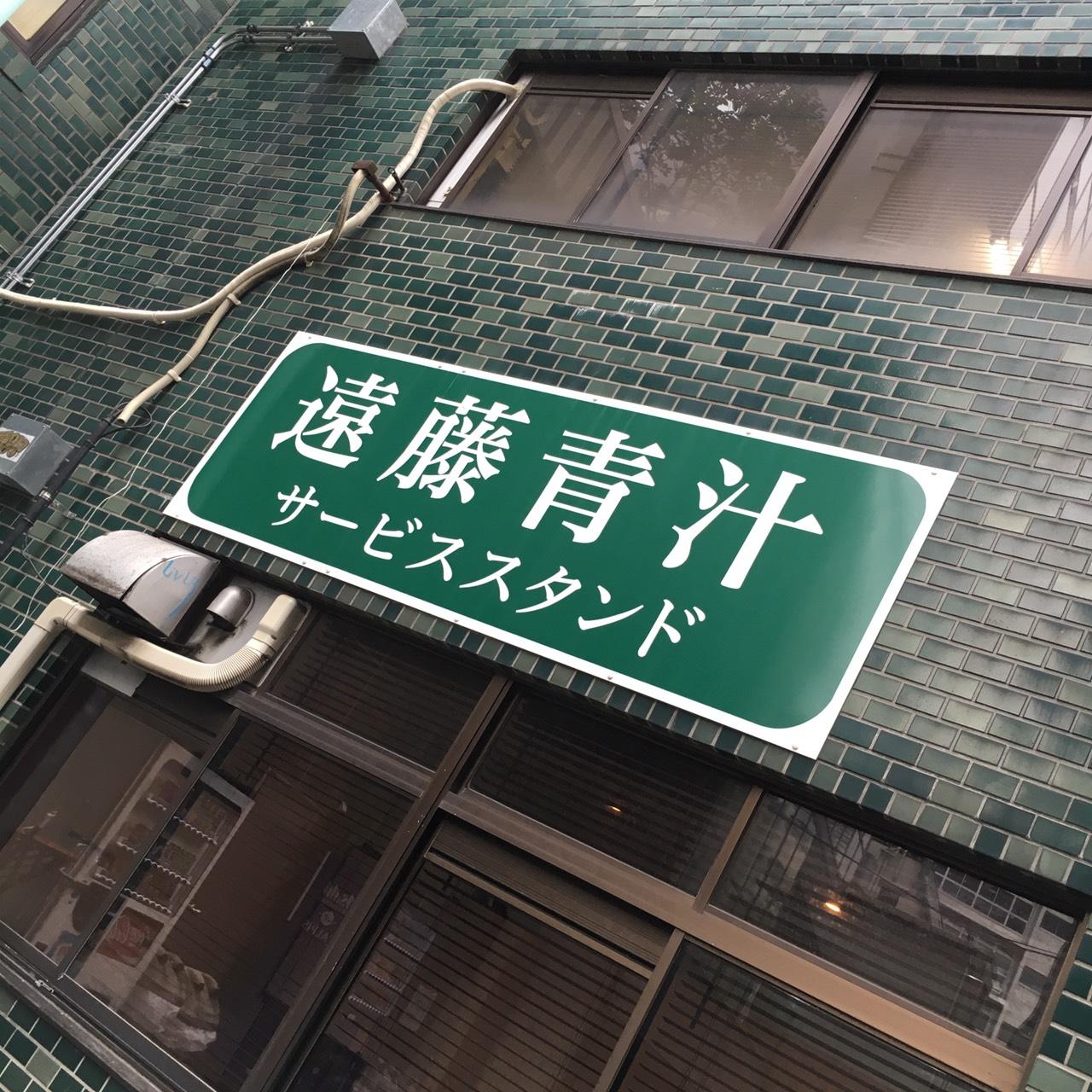 渋谷青汁スタンド遠藤青汁
