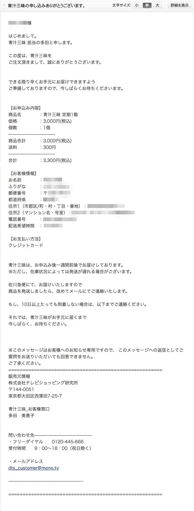青汁三昧注文確定メール