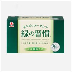 タケダのユーグレナ「緑の習慣」