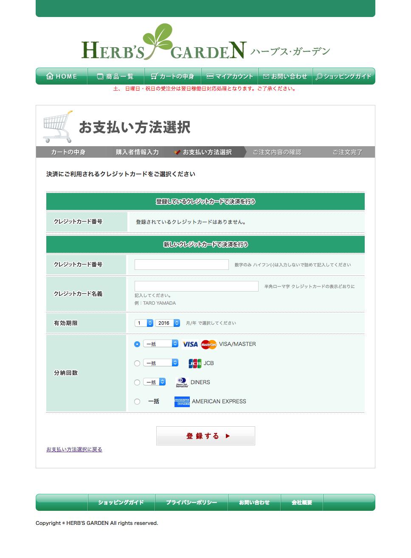 モリンガの青汁in乳酸菌のお支払い方法選択(クレジット情報)