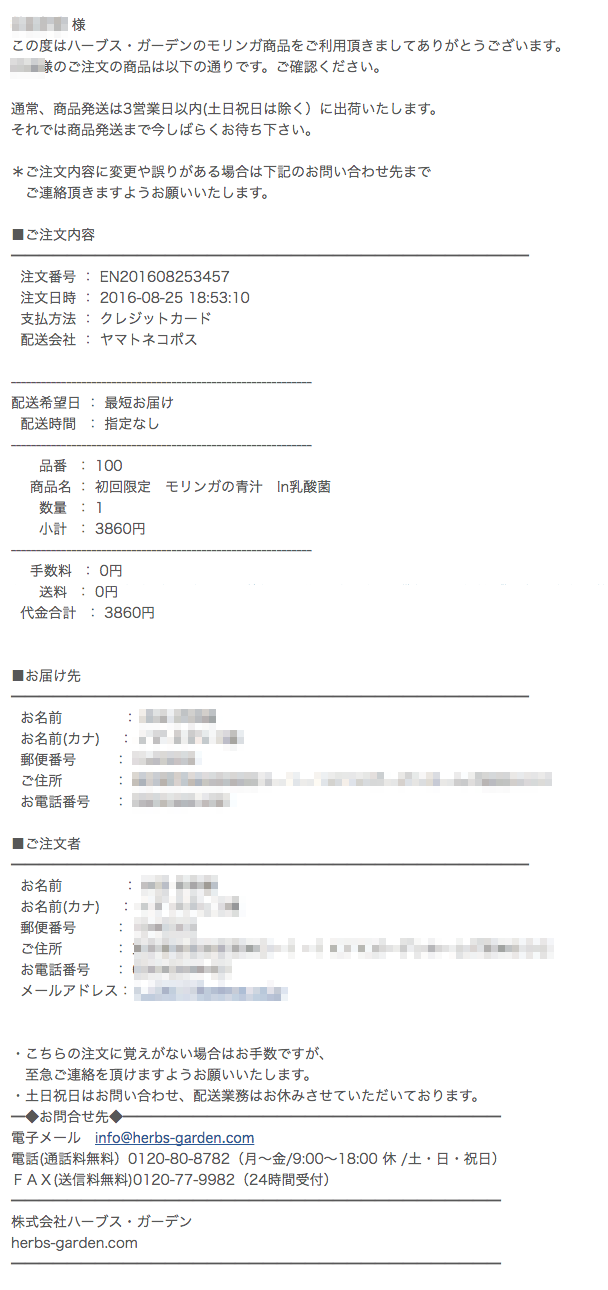 モリンガの青汁in乳酸菌のメール