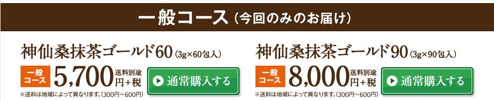 神仙抹茶ゴールドの購入ボタン