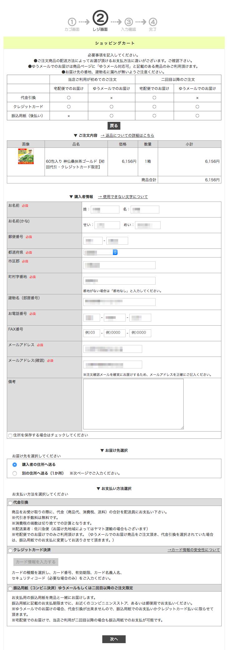 神仙抹茶ゴールドのレジ画面(購入者情報入力)