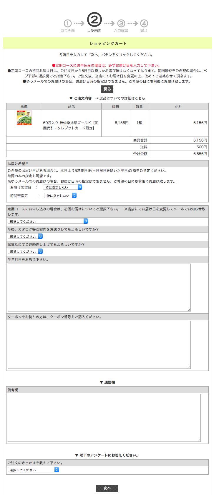 神仙抹茶ゴールドのレジ画面(お届け日時の指定)