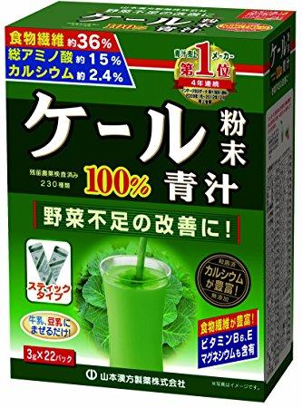 山本漢方製薬のケール粉末100%