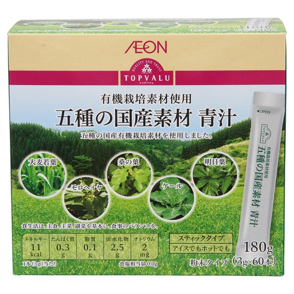 有機栽培素材使用五種の国産素材青汁