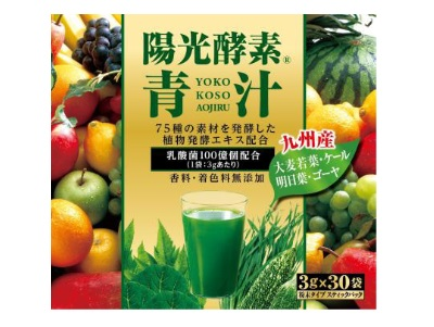 陽光酵素青汁