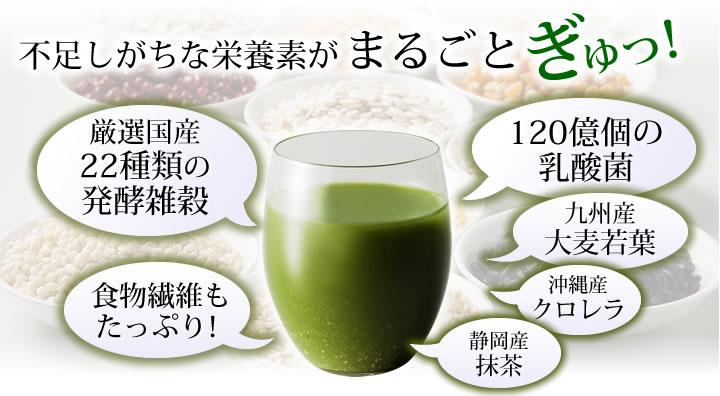 実りの雑穀青汁