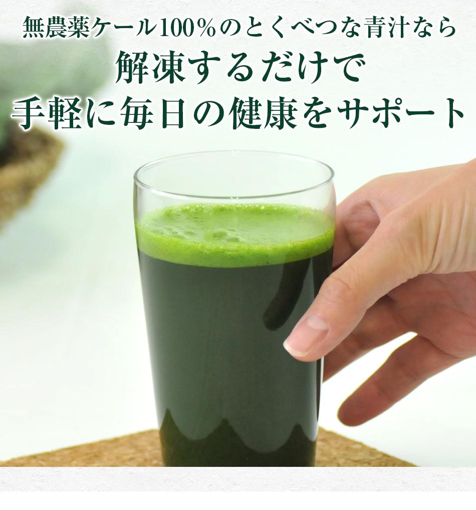 とくべつな青汁