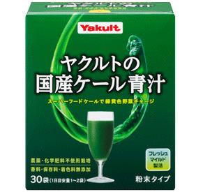 ヤクルトの国産ケール青汁