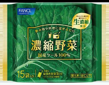 ファンケルの濃縮野菜